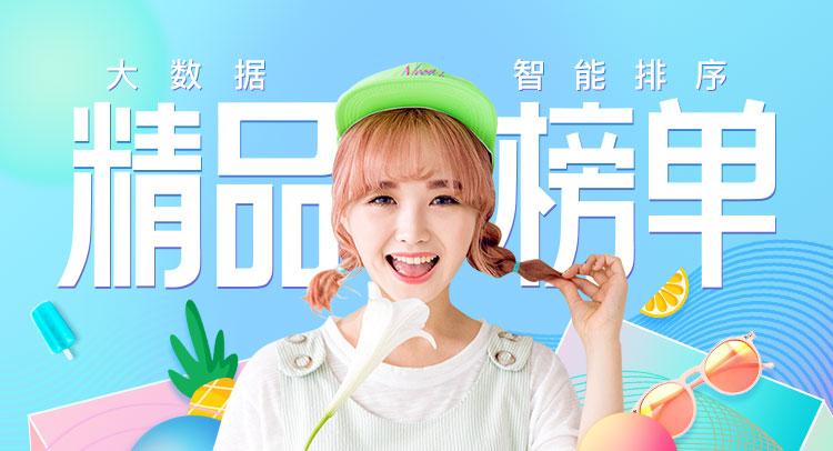 精推榜单—广州(吸脂丰胸)