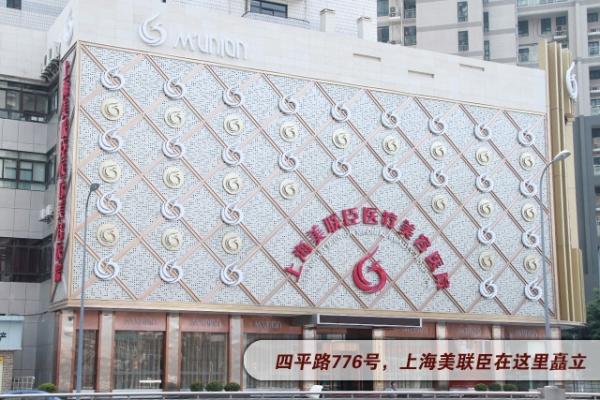 上海愉悦美联臣医疗美容医院环境图1