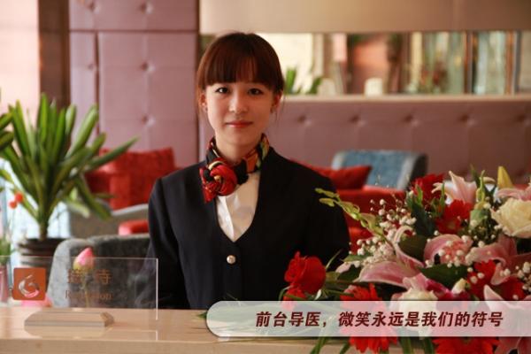 上海美联臣医疗美容医院环境图3