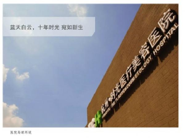 杭州时光医疗美容医院环境图2