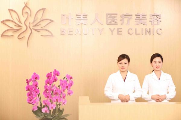 北京叶美人医疗美容诊所环境图1