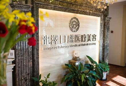 北京龙泽日盛医疗美容诊所环境图1
