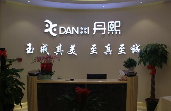 北京丹熙医疗美容诊所环境图1