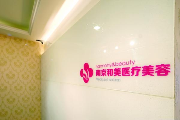 南京建邺和美医疗美容诊所环境图2