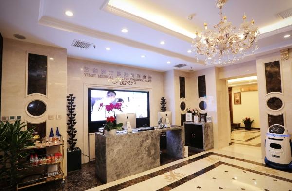 北京艺美医疗美容诊所环境图3