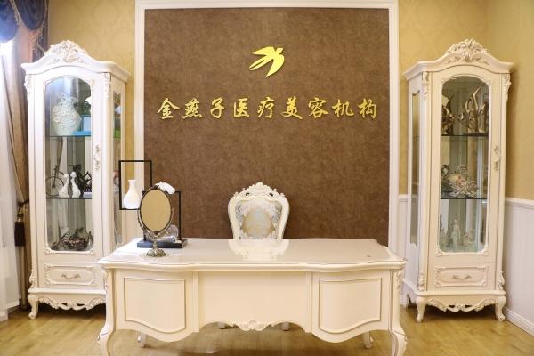 北京金燕子医疗美容诊所环境图4