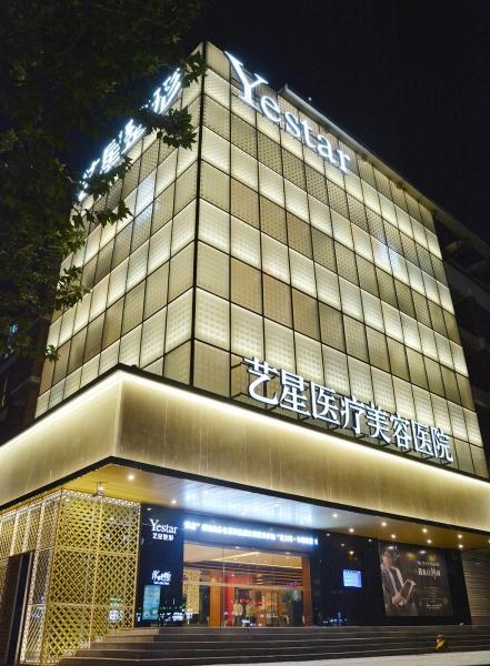 杭州艺星医疗美容医院环境图1
