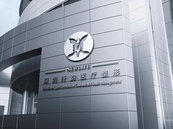 深圳纤韵医疗美容门诊部环境图1