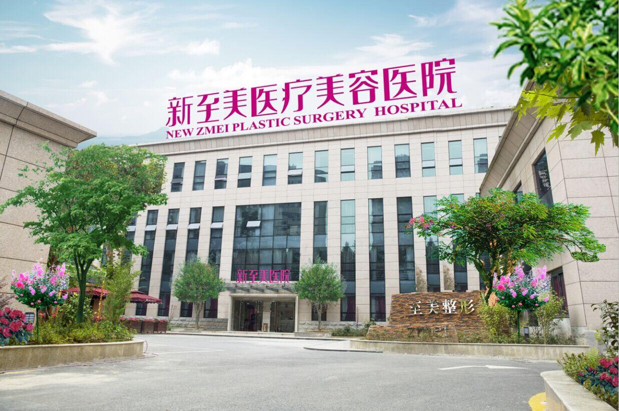 武汉新至美医疗美容医院环境图1
